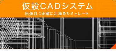 仮設CADシステム 迅速且つ正確に足場をシミュレート