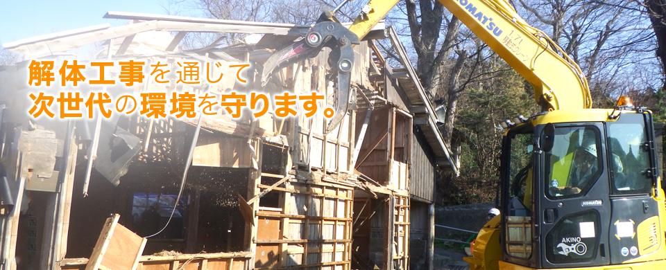 解体工事を通じて 次世代の環境を守ります。