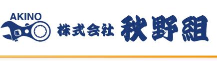 株式会社 秋野組